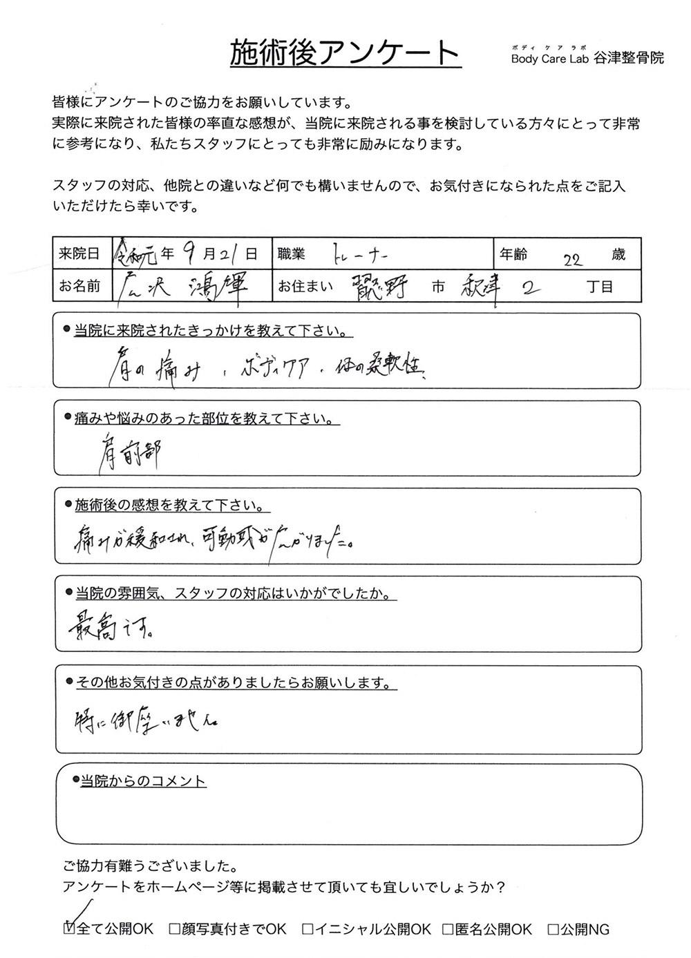 〔2019.09.21ご来院〕広沢様