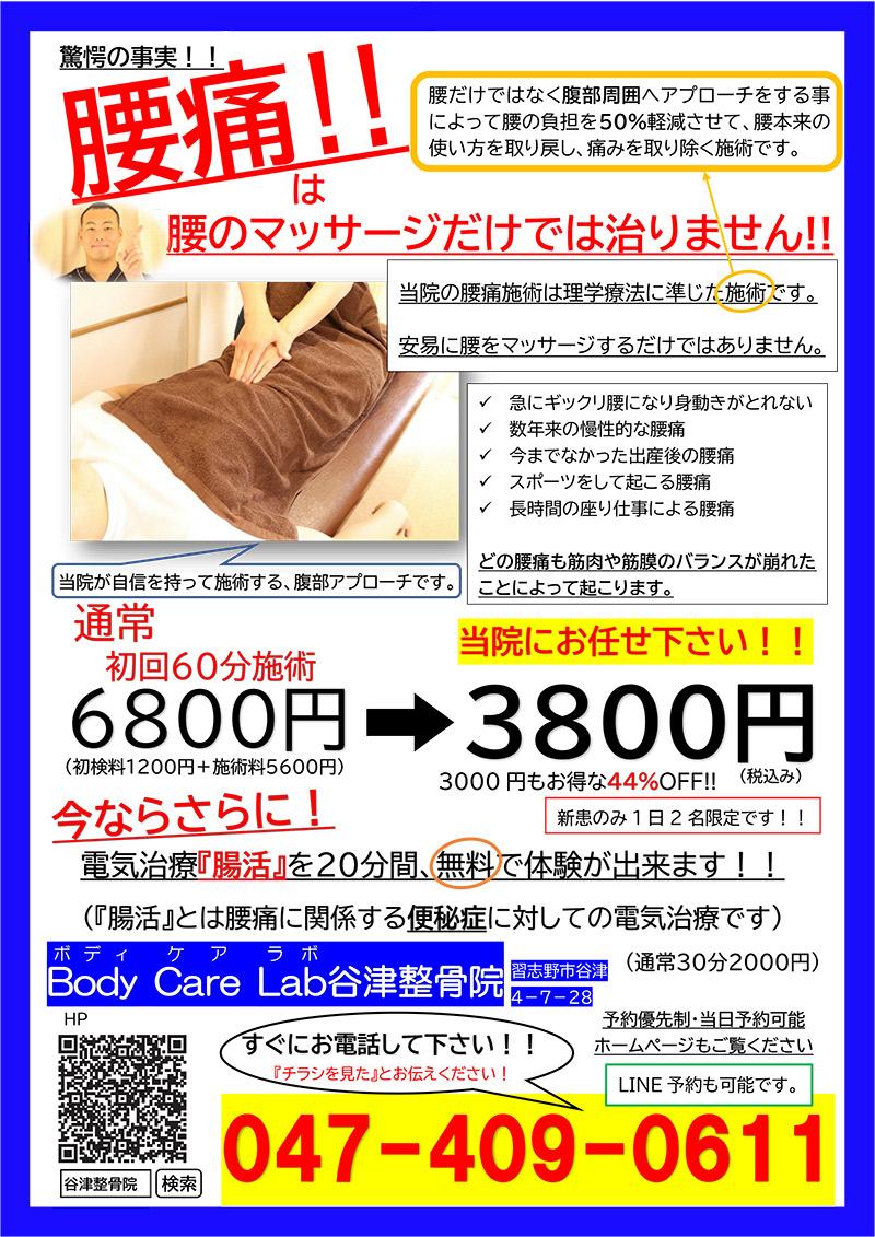 通常初回60分施術 6,800円→3,800円!