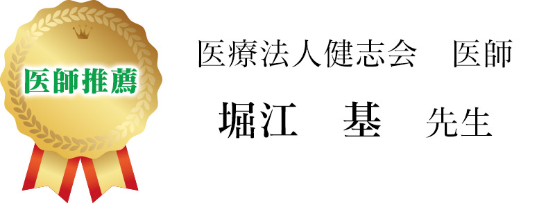 医師推薦 医療法人健志会 医師 堀江 基 先生